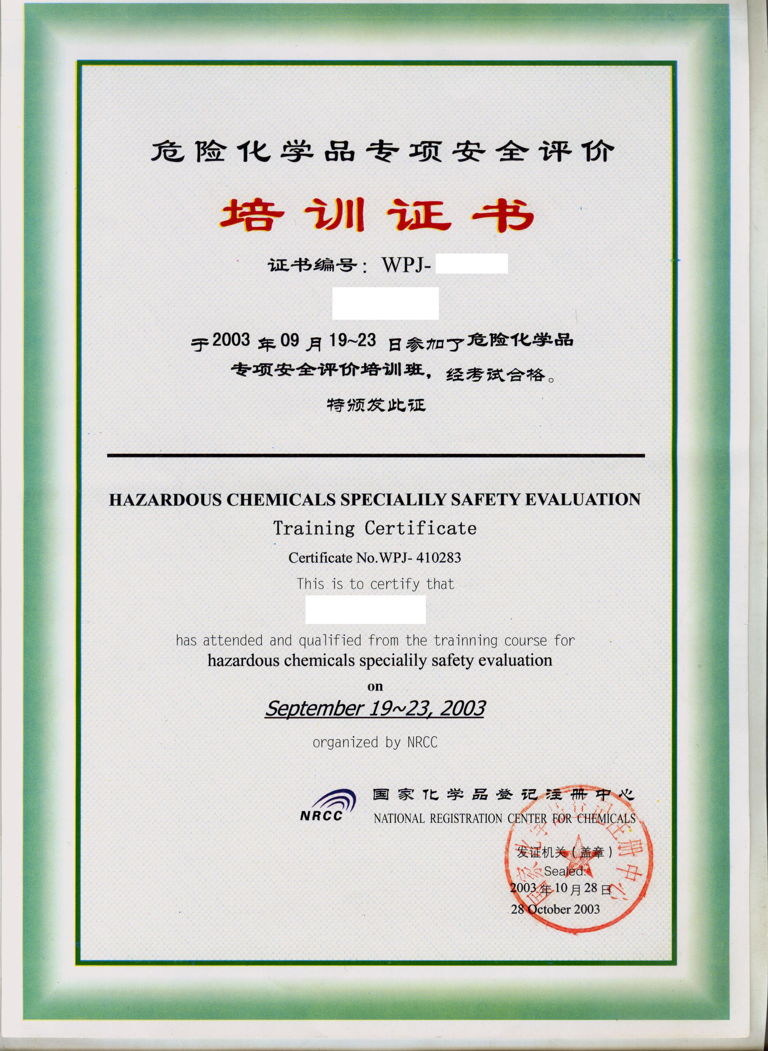 安全评价师 安全评价师考试 安全评价师报考条件